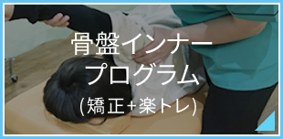 骨盤インナープログラム (矯正+楽トレ)