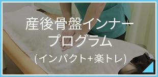 産後骨盤インナープログラム (インパクト+楽トレ)