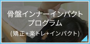 骨盤インナーインパクトプログラム (楽トレ+インナーマッスル強化)