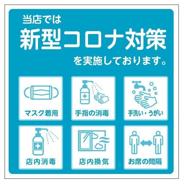 ★みなみ鍼灸整骨院の新型コロナウイルス対策★